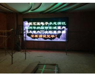 杭州国际华纳影城P5全彩显示屏