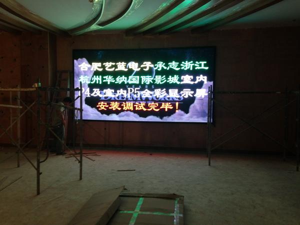 杭州国际华纳影城P5全彩显示屏_调整大小.JPG