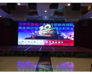 合肥浙商国际商务酒店室内P5全彩屏