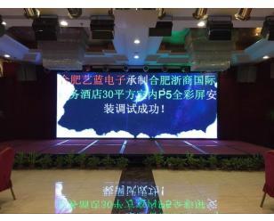 合肥浙商国际商务酒店室内P5全彩显示屏