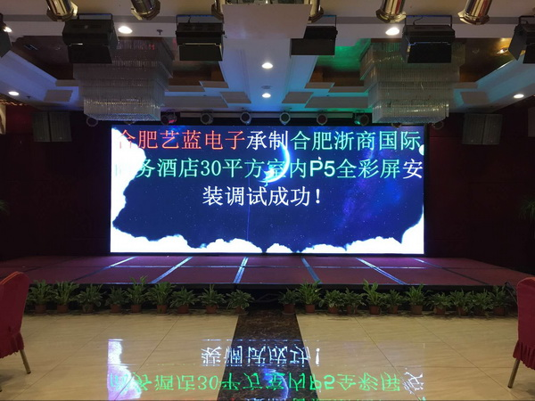 合肥浙商国际商务酒店室内P5全彩显示屏_调整大小.jpg