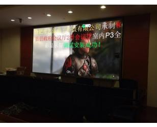 和县县政府p3全彩显示屏
