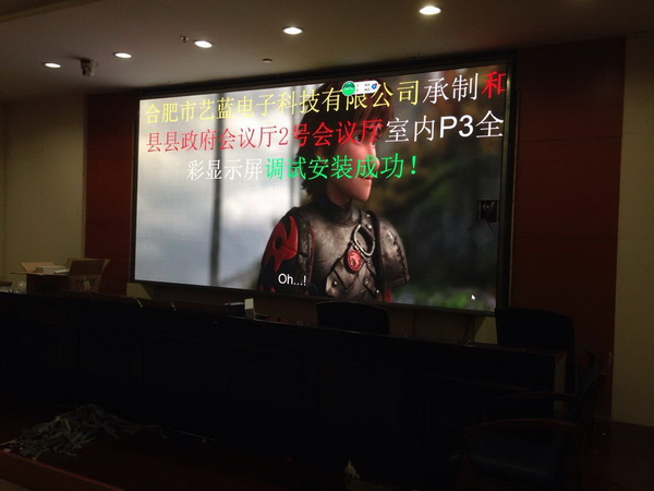 和县县政府p3全彩显示屏_调整大小.jpg
