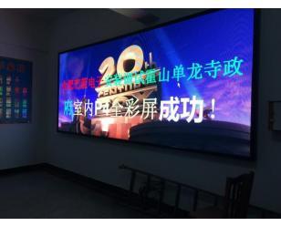 霍山单龙寺政府室内全彩显示屏