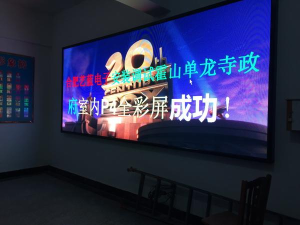 霍山单龙寺政府室内全彩显示屏_调整大小.JPG