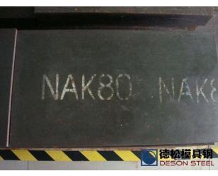 日本大同NAK80塑胶模具钢材料厂家 - 德松模具钢