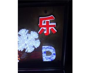 合肥发光字厂家-3D蚂蚁字