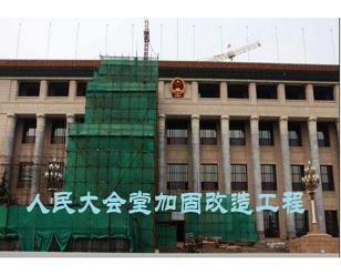 人民大会堂改造项目