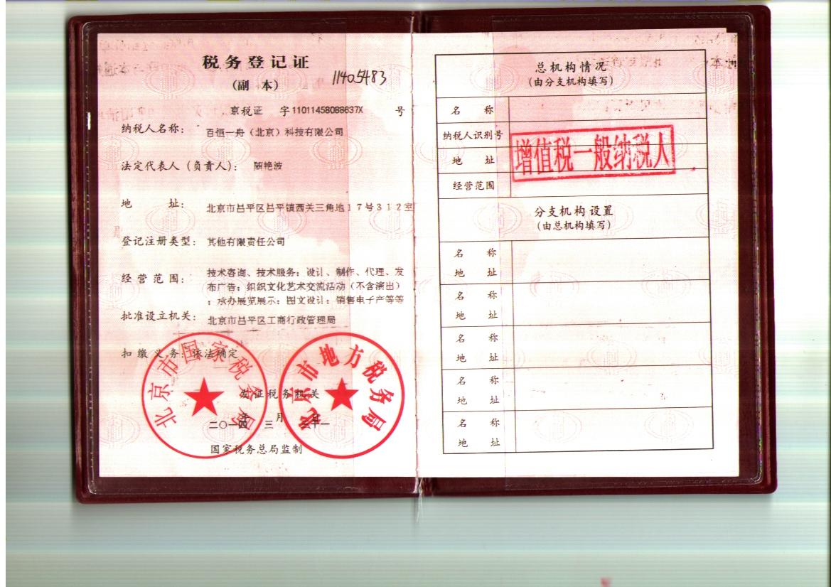 税务登记证0.jpg
