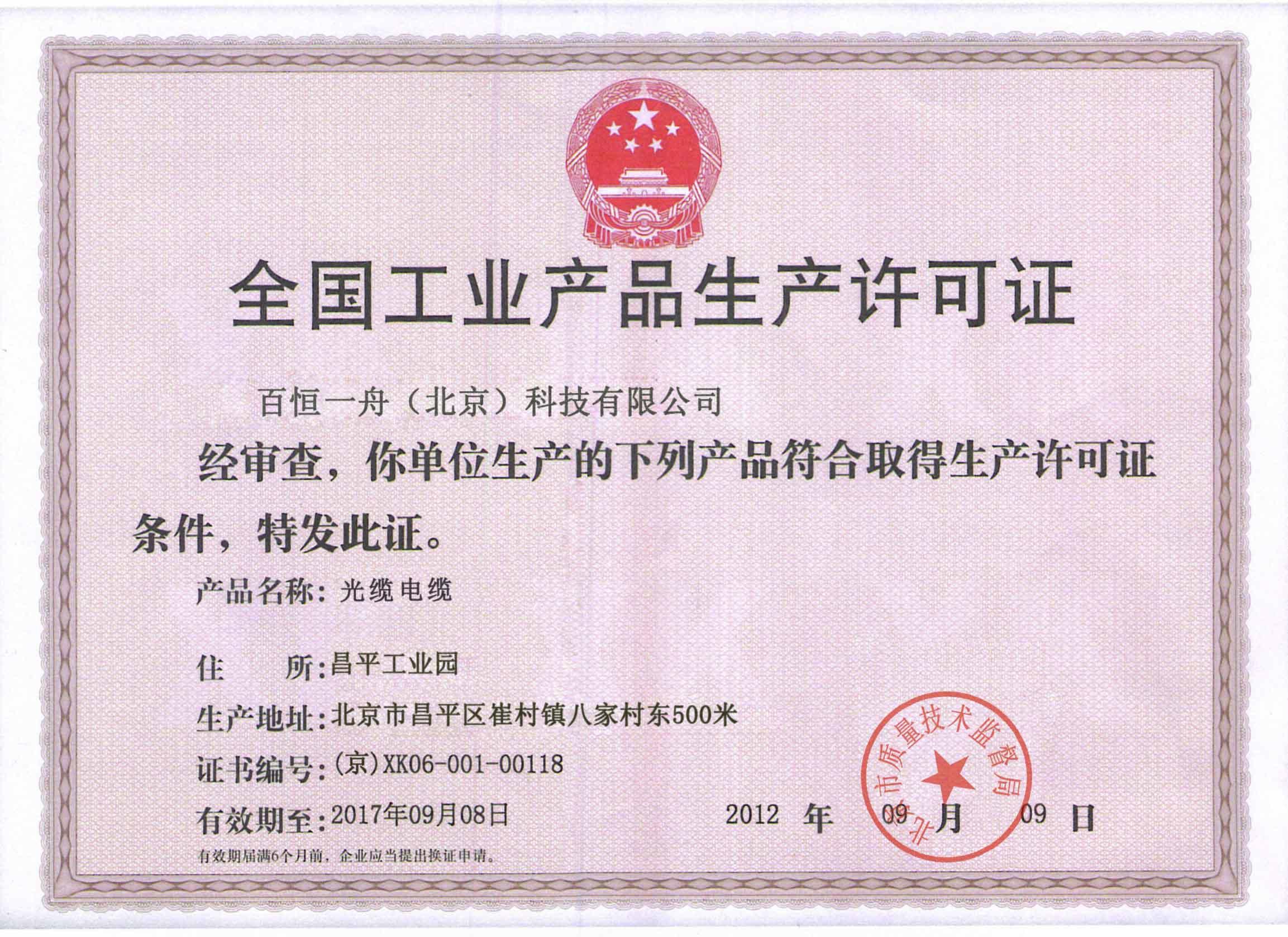 百恒光缆生产许可证00.jpg