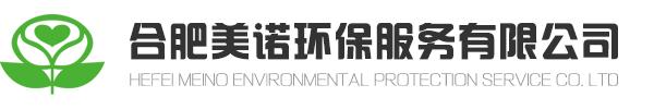 合肥美诺环保服务有限公司