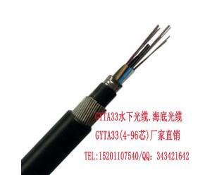 GYTA33水下光缆