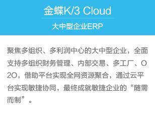 金蝶 K/3 Cloud