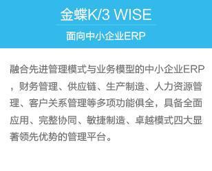 金蝶 K/3 WISE