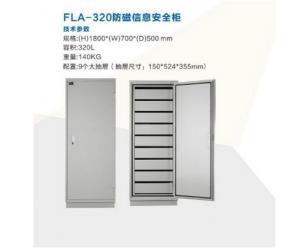 防磁柜 福诺防磁柜FLA-320 防磁防潮性能好厂家直销全国供应