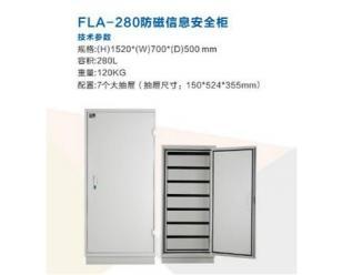 防磁柜 福诺厂家直销FLA-280防磁柜防磁防潮
