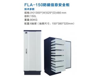 防磁柜品牌福诺诺科技品质之选FLA-150防磁柜厂家直销