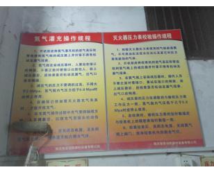 消防设备操作规程