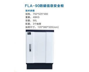 防磁柜品牌杭州福诺科技品质之选厂家直销FLA-90防磁柜