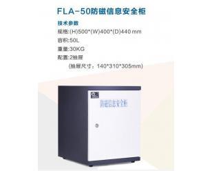 防磁柜福诺FLA-50防磁信息安全柜厂家直销全国供应