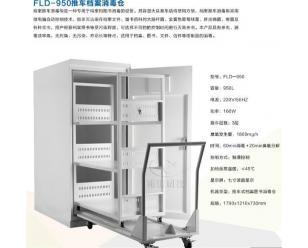 档案消毒柜杭州福诺FLD-950推车式档案消毒柜厂家直销