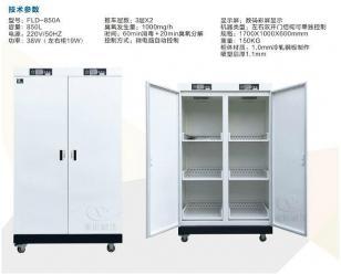 专业档案消毒品牌杭州福诺科技FLD-850双门档案消毒柜厂家直销