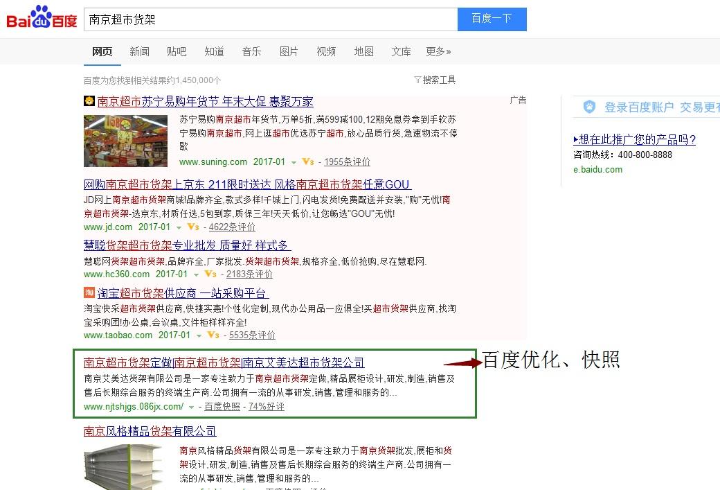 南京超市货架.jpg