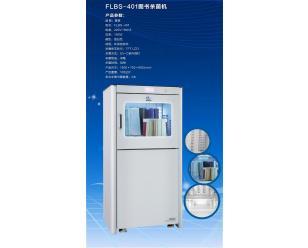 图书杀菌机厂家杭州福诺科技图书自助杀菌机专业生产厂家