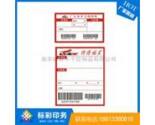 三层热敏纸物流标签 不?#23665;?#26631;签 物流标签面单 物...