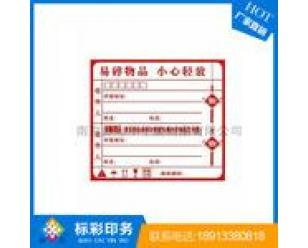 物流标签 商品价格标签 条形码标签 警示易碎标签...