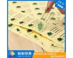 专业定做 特价 印刷透明乳白PVC不?#23665;?#26631;签瓶贴...