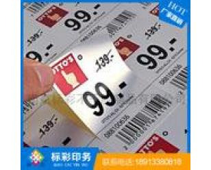 大量销售 条码标签 不干胶印刷定制 不干胶标签定...