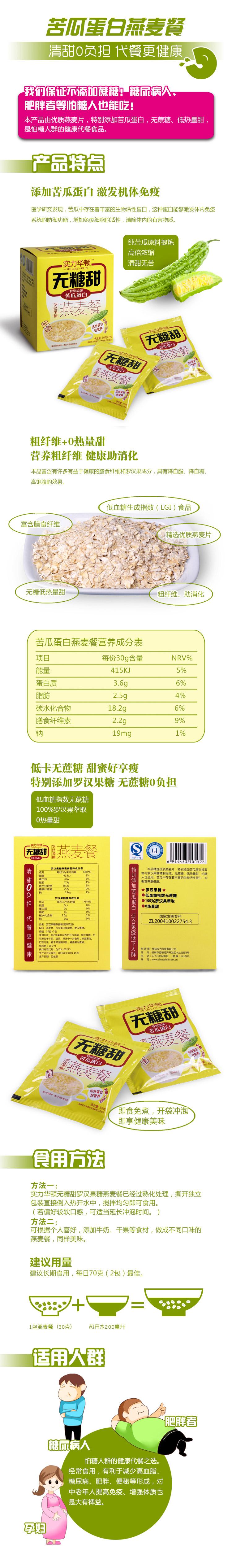 5-无糖甜苦瓜蛋白燕麦餐-主详情页.jpg
