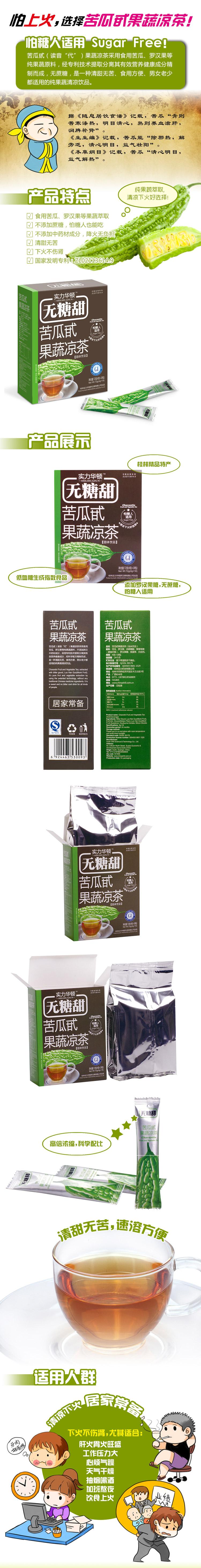 8-无糖甜苦瓜甙果蔬凉茶-主详情页.jpg