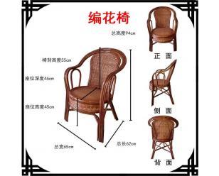办公椅-编花椅