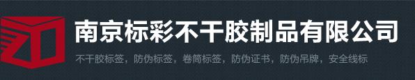 南京标彩不干胶制品有限公司