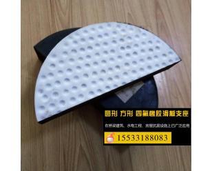 圆形 方形板式橡胶支座 减震橡胶块 四氟滑板支座