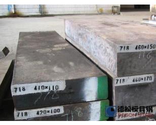 进口国产718模具钢材供应商厂家-德松模具钢
