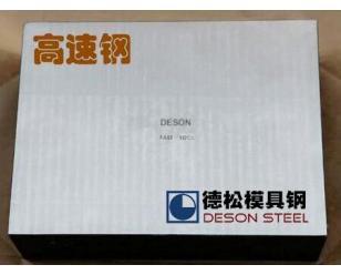 进口SKH-9高速钢供应商厂家-德松模具钢