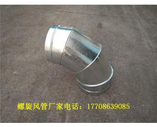 专业生产螺旋风管弯头,镀锌风管弯头