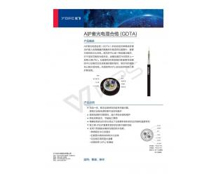 A护套光电混合缆(GDTA)