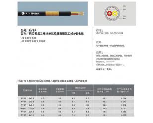 铜芯聚氯乙烯绝缘双姣屏蔽聚氯乙烯护套电缆