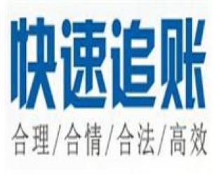 芜湖讨债公司帮助小慧顺利追回20万欠款