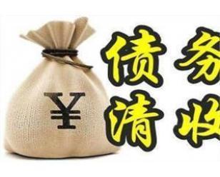 滁州讨债公司提醒你借钱给哪些人要慎重