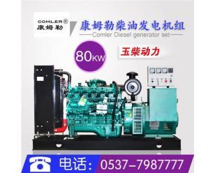 600kw柴油发电机组 600kw玉柴柴油发电机组
