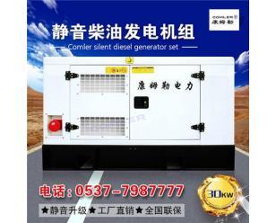 静音式柴油发电机组价格