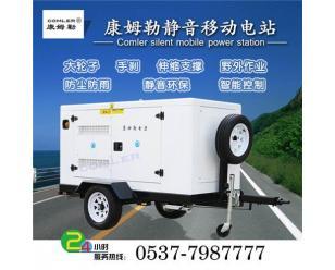 天津柴油发电机组型号 移动电站50kw发电机组