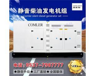 500kw发电机组医院备用电源  500kw发电机组销售