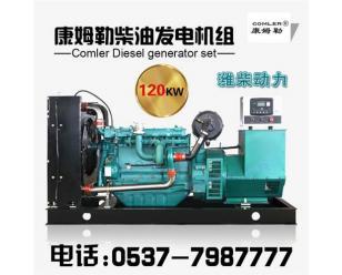 COMLER智能互联全自动发电机组500kw