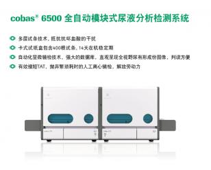 cobas? 6500全自动模块式尿液分析检测系统